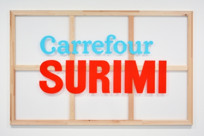 Carrefour Surimi (large) (2018) | 120 x 200 cm | oil painting on PVC mounted on wooden stretcher